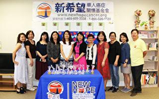 旧金山湾区新希望华人癌症关怀基金会 本月21日将举办年会
