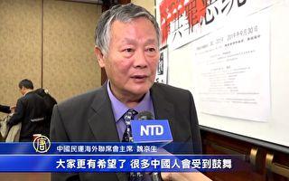 美國會研討 聚焦中共70年暴政 力挺香港