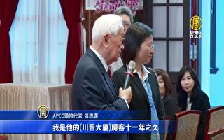 張忠謀三赴APEC:若川普出席必會面 也見習近平