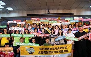 竹县122家餐饮业者获颁食品安全卫生标章