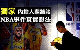 【拍案驚奇】大陸人翻牆談NBA事件