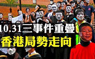 【拍案惊奇】10.31三事件重叠 香港局势走向