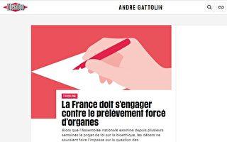 法国解放报:法国应该承诺反对强摘器官