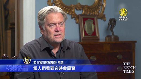 前白宮首席策略師史蒂夫·班農。(新唐人)