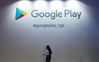 """谷歌下架""""时代革命""""游戏 被讽屈服于北京"""