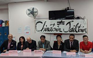 华人团体6日游行反建监狱