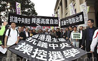 """选民登记人数创最高 港人用选票""""光复香港""""?"""