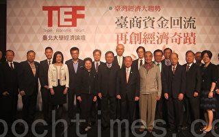 专家:台商资金回流 再创台湾经济奇迹