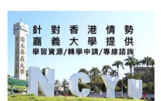 针对香港目前情势 嘉义大学予以全力协助