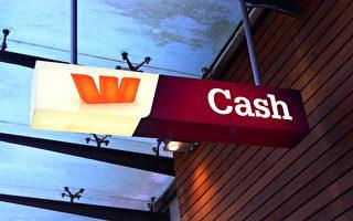 西太平洋銀行新西蘭分行實現利潤9.64億元