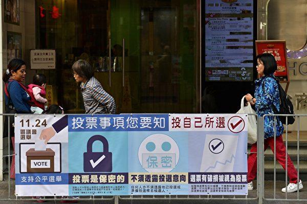 香港周日区议会选举 你需要知道的5件事