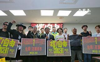 支持香港反送中 南市议会办演唱会
