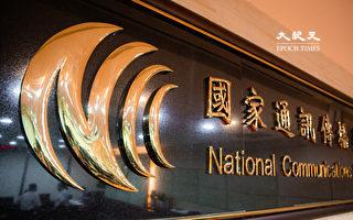 【直播】中天换照案 NCC审查决议否决