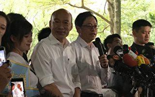 登记首日 韩国瑜:希望打一场干净选战