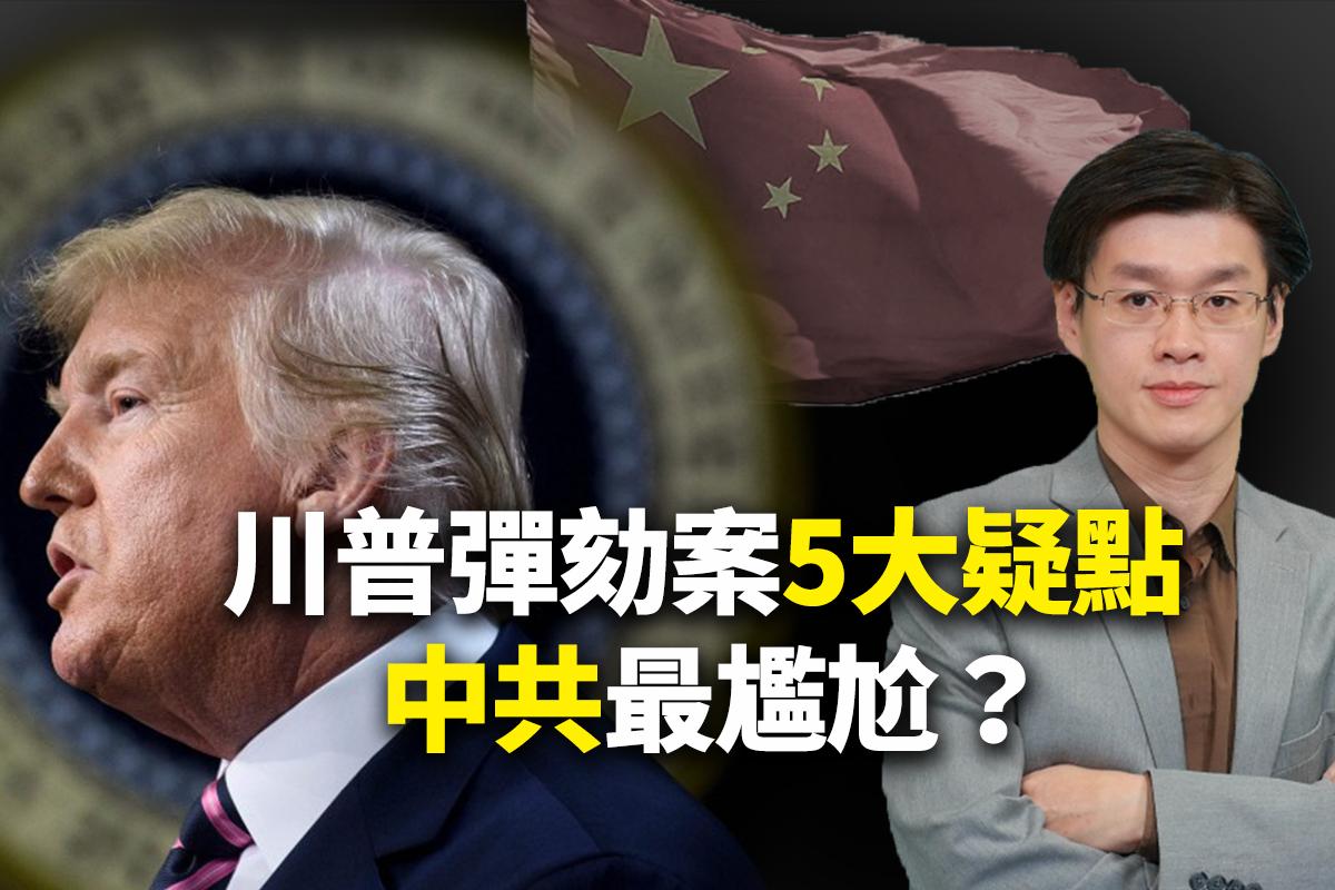 【十字路口】特朗普彈劾案五大疑點 北京為何低調