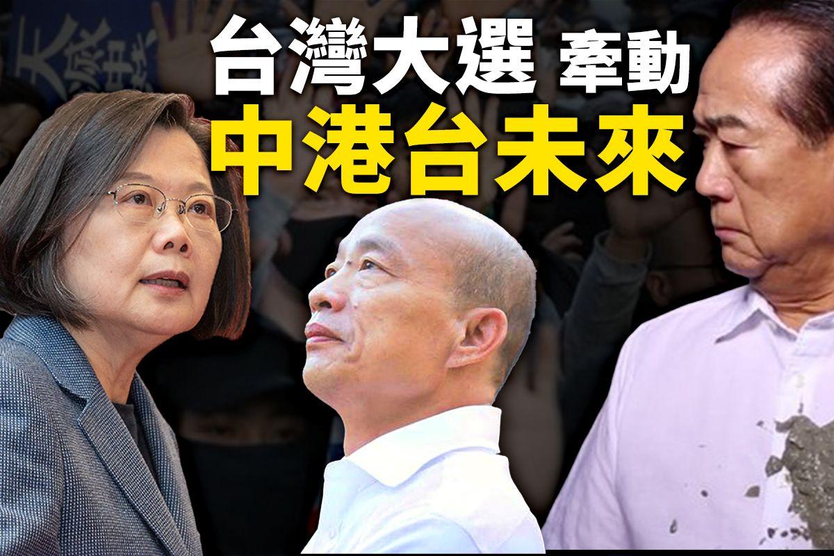 【世界十字路口】台灣大選登場 牽動中港台未來