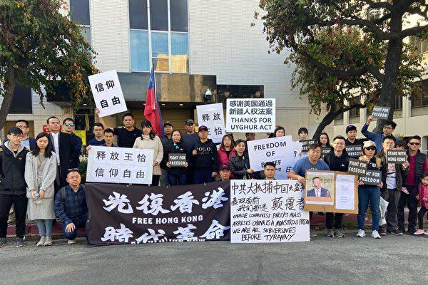 洛杉矶华人元旦抗议中共抓捕、重判维权人士