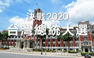 英媒:台湾大选决定中台关系 具全球影响力