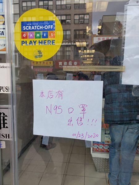 华埠一家药房23日声称有N95医疗口罩,但28日社区居民去询问时,已断货。
