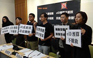 捍卫隐私权 台民团:New eID须立专法