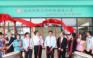 琉球乡首家护理之家揭牌  提供在地专业照护