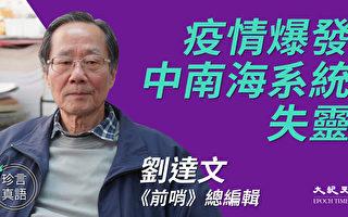 【珍言真語】劉達文:中南海系統失靈