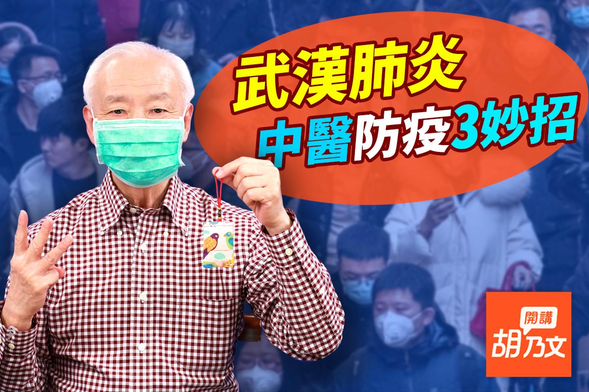 【胡乃文開講】抗武漢肺炎 提升免疫力是關鍵!中醫防疫3招
