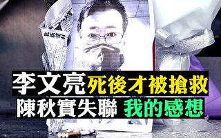 【拍案惊奇】李文亮死后被抢救 武汉方舱真相