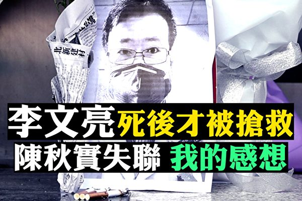 【拍案驚奇】李文亮死後被搶救 武漢方艙真相