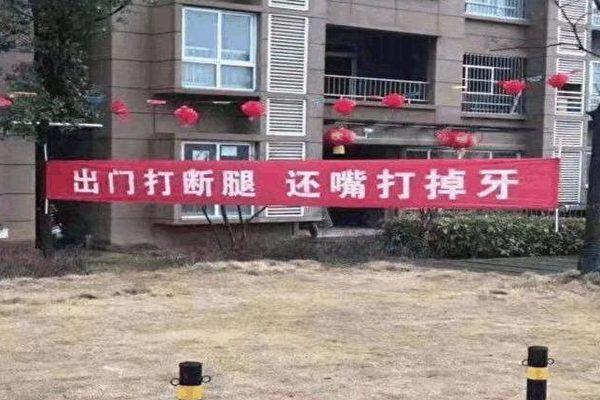組圖:大陸雷人標語 「一人出門全村咔嚓」