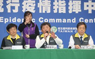 台湾再新增2例 为案27的亲人
