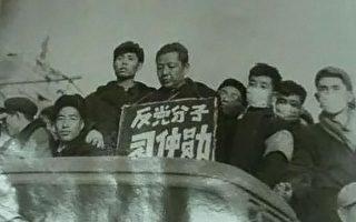 王友群:習近平的父親被栽贓陷害16年