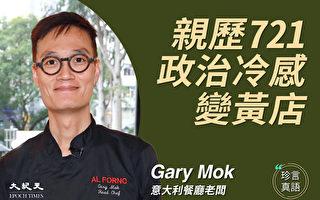 【珍言真语】Gary Mok:亲历721 政治冷感变黄店