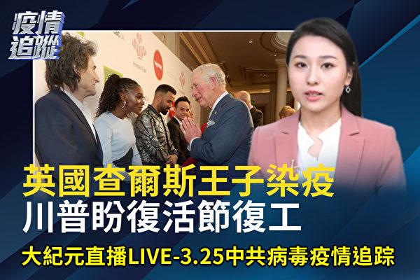 【直播】3.25疫情追蹤:川普盼復活節復工