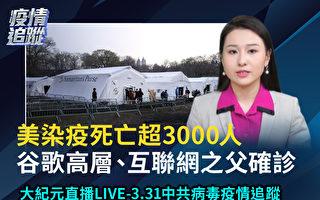 【直播回放】3.31疫情追踪:美逾3000人死亡