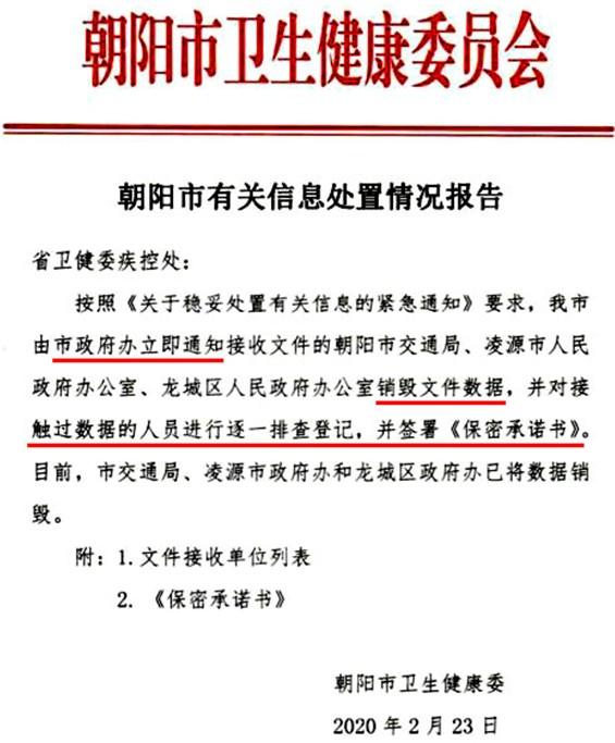 中共政府銷毀疫情數據的文件截圖。(遼寧省朝陽市)