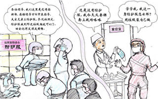 雙元漫畫:醫護缺防護 官員穿防護服擺拍