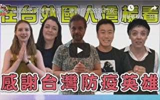 在台外国人以母语发声 赞扬台湾防疫做得好