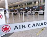 加航將裁1,700人 暫停多條國內航線