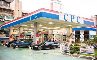 台汽油6日再降9角 油价6连跌创近18年来新低