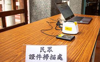 宜县推数位防疫管制 民众洽公可刷卡进入