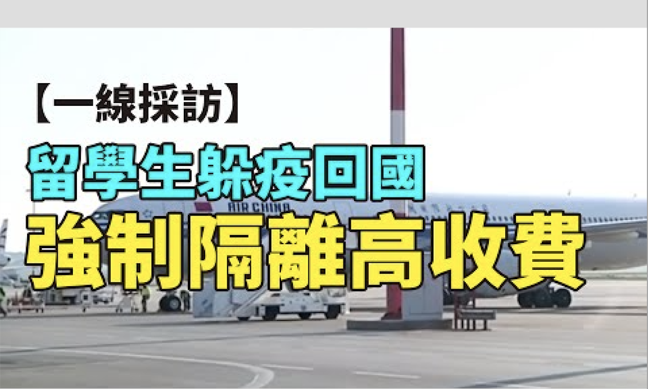 【一线采访视频版】留学生躲疫回国 强制隔离高收费