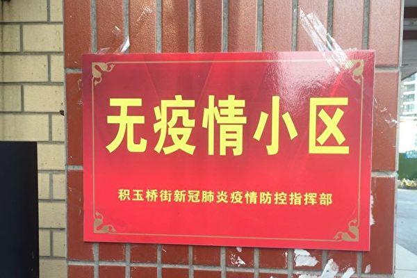 武漢70個「無疫小區」被摘牌和暫停認定