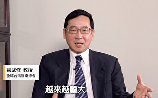 全球台灣醫衛總會總會長張武修教授表示,中國公布的數據毫無醫學邏輯,而且持續隱匿病毒源頭。(新唐人電視台)
