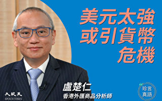 【珍言真语】卢楚仁:美元太强 或引货币危机