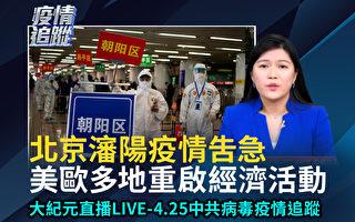【直播回放】4.25疫情追蹤:北京瀋陽吿急