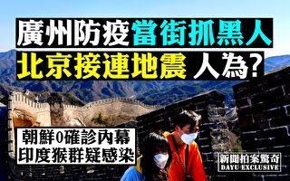 【拍案惊奇】北京连发地震是人为?山东罕见雪