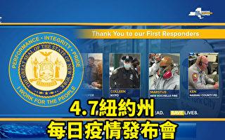 【直播】4.7紐約州疫情發布會 疫情似平緩