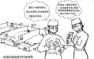 双元漫画:大陆一线医护控诉当局过河拆桥