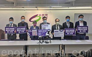 香港公民黨發起小額眾籌計劃